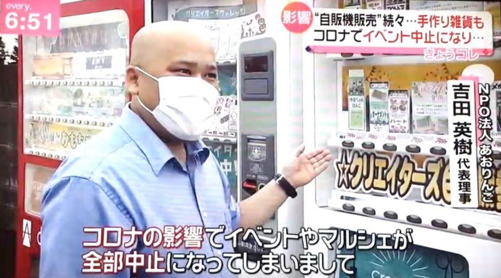 NPO法人あおりんご代表理事 吉田英樹