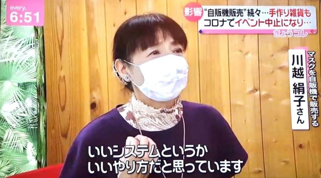 クリエイターズ自販機 絹ちゃんマスク