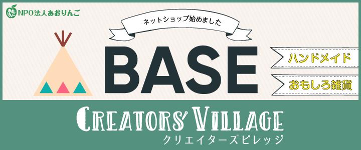 クリエイターズビレッジ-BASE